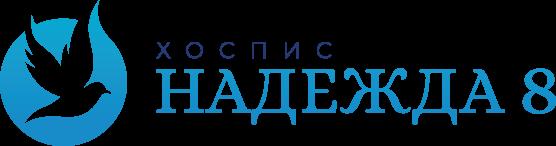 Хоспис Надежда 8 – Специализирани грижи, пълен престой, пансион Logo